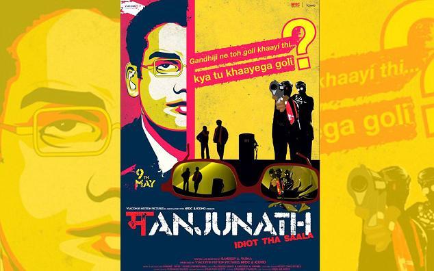 Manjunath-A soul stirring movie